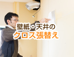 壁紙・天井のクロス張替え