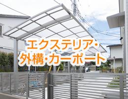 エクステリア・外構・カーポート