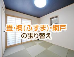 畳・襖(ふすま)・網戸の張り替え
