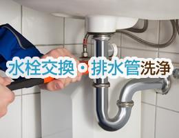 水栓交換・排水管洗浄