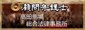 高田馬場法律