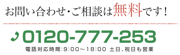 0120-777-253