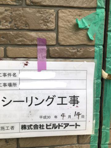 シーリング工事➀