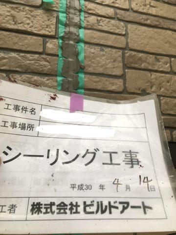 シーリング工事②