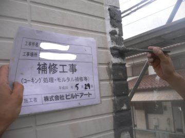 外壁の補修工事