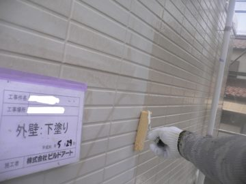 外壁の下塗り