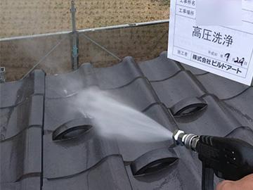瓦高圧洗浄