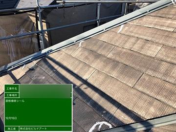 屋根補修シール
