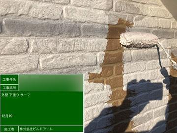 外壁下塗りサーフ