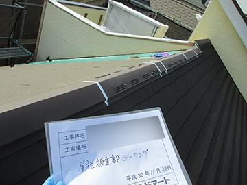 屋根板金部シーリング
