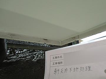 軒天井下地処理