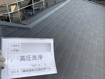 屋根:高圧洗浄