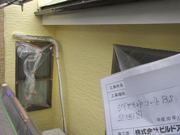 外壁:ダイヤモンドコートBS