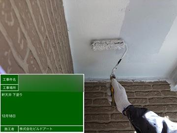 軒下天井下塗り