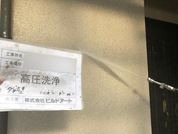 外壁:高圧洗浄