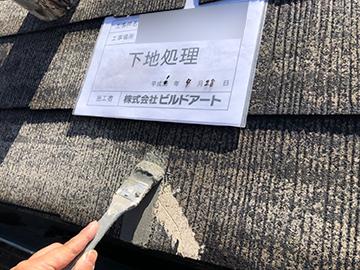 屋根:下地処理