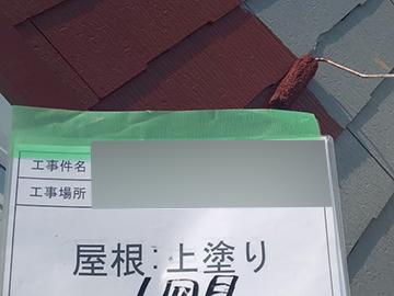 屋根:上塗り1回目