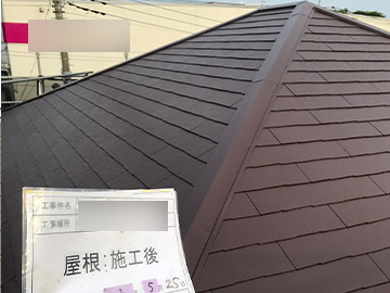 屋根:塗装後