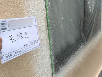 外壁:玉吹き後
