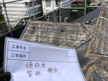 屋根カバー工法:棟板金撤去