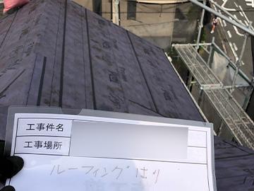 屋根カバー工法:ルーフィング張り