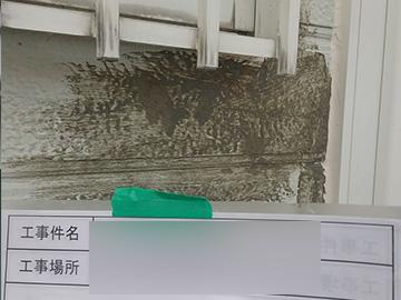 外壁:カチオン補修後
