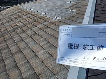 屋根:施工前