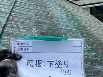 屋根:下塗り1回目