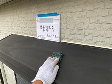 付帯部:施工前・ケレン