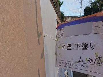 外塀:下塗り