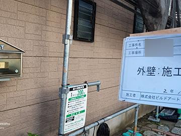外壁・サイディング:施工前