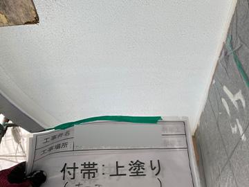軒天井:上塗り