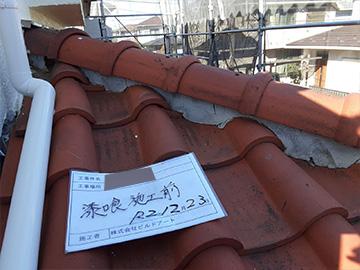 屋根:補修前