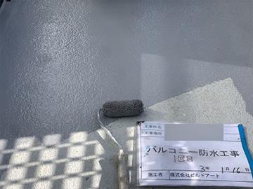 バルコニー防水工事:塗装1回目