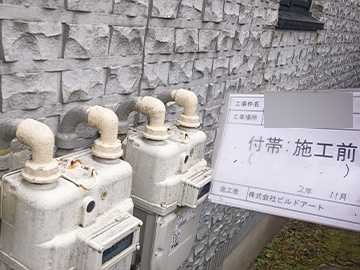 ガス管:施工前