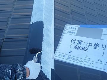 屋根板金:中塗り