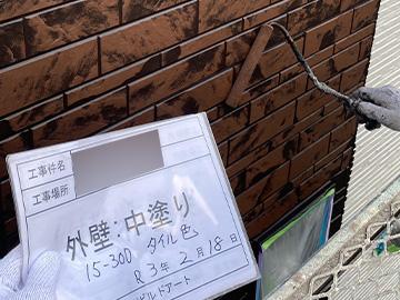 外壁:中塗り(タイル色)