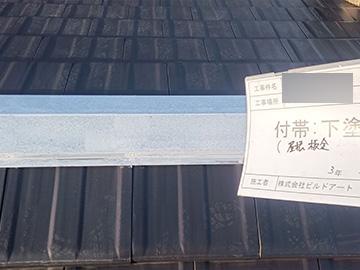 屋根板金:下塗り