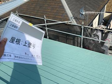 屋根:施工後・上塗り