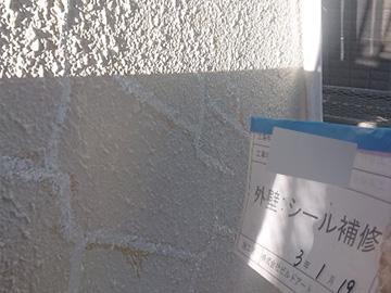 外壁:シール補修