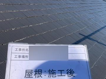 屋根:上塗り・施工後