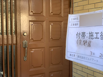 玄関ドア:施工後