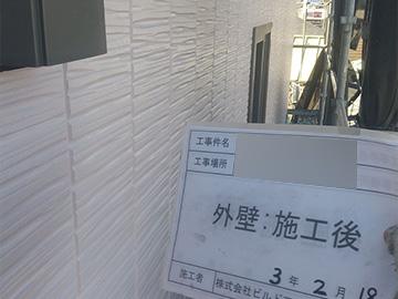 外壁:上塗り・施工後