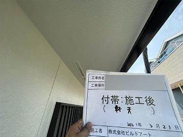 軒天井:施工後